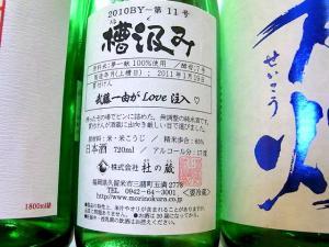 11-2-19 酒