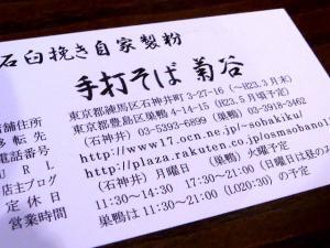 11-2-24 名刺菊谷