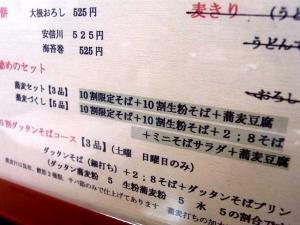 11-3-4 品あぷ