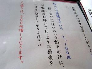 11-3-6 品あぷ