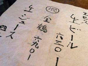 11-3-8 品金鶴