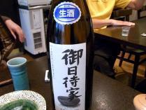 11-3-9 酒五目