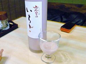 11-3-10 いちご酒
