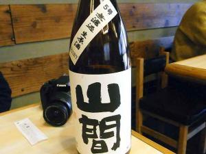 11-3-10 酒山間