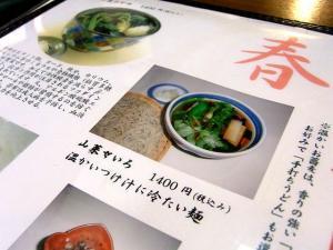 11-3-14 品山菜