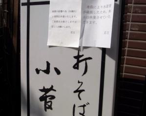 11-3-17 小菅