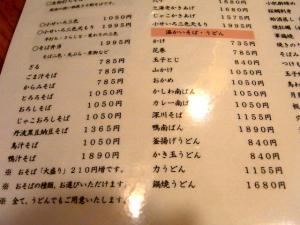 11-3-18 品そば