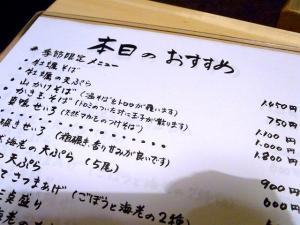 11-3-23 品そば