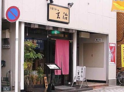 11-3-24 店