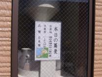 11-3-26 蕎麦産地