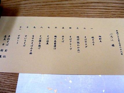 11-3-28 品書き