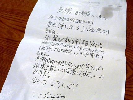 11-3-29 手紙