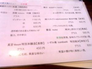 11-3-30 品酒