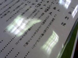 11-3-31 品しんこ