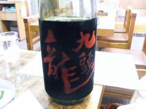11-3-31 燗酒