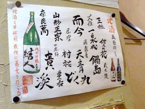 11-4-1 品手書き酒