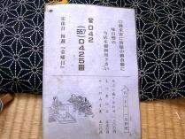 11-4-3 品書き裏