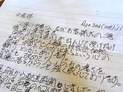 11-4-4 手紙2