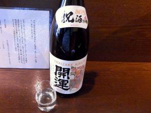 11-4-5 酒開運