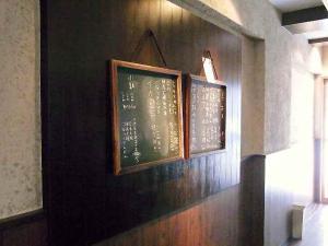 11-4-5 品黒板