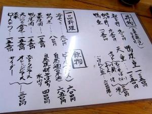 11-4-10 品丼
