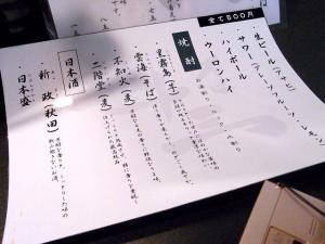 11-4-14 品酒紙