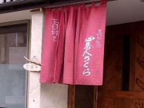 11-4-30 暖簾