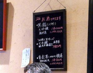 11-5-3 品黒板