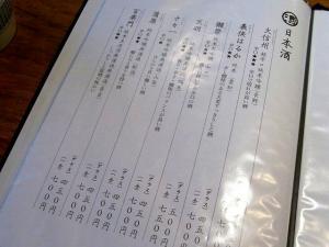 11-5-9 品酒