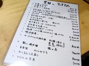11-5-11 品おすすめ