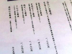 11-5-12 品店頭あぷ