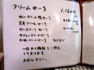 11-5-13 品くりーむ