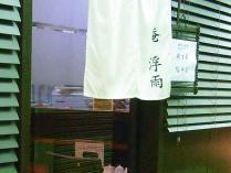 11-5-13 暖簾