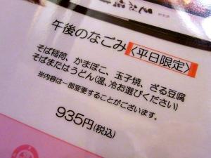 11-5-20 品昼あぷ