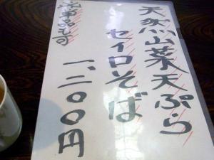 11-5-25 品山菜