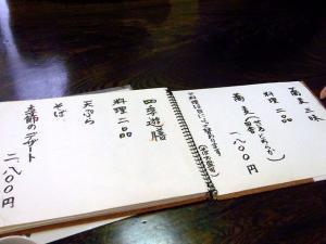 11-5-25 品三昧