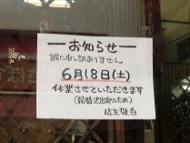 11-5-27 品お知らせ