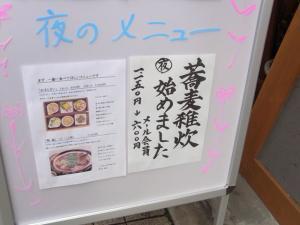 11-6-1 品雑炊