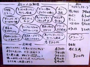 11-6-2 品つまみ