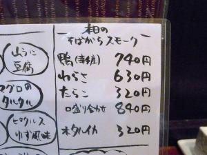 11-6-2 品スモーク