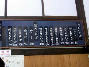 11-6-5 品そば