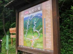 11-6-5 滝案内図