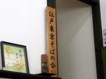 11-6-5 江戸東京そばの会