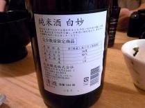 11-6-6 酒白妙らべる
