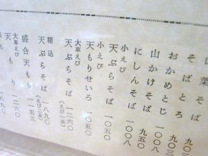 11-6-8 品こえび