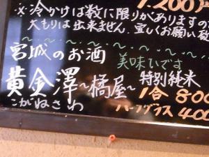 11-6-15 季節酒