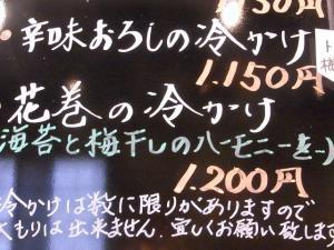11-6-15 季節花巻