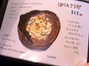 11-5-16 イラぽてサラ