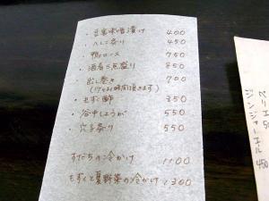 11-6-20 品料理
