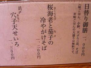 11-6-23 大川や 品あぷ